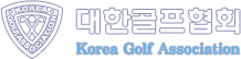 대한골프협회 - Korea Golf Association